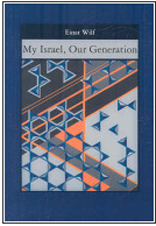 My Israel, Our Generation